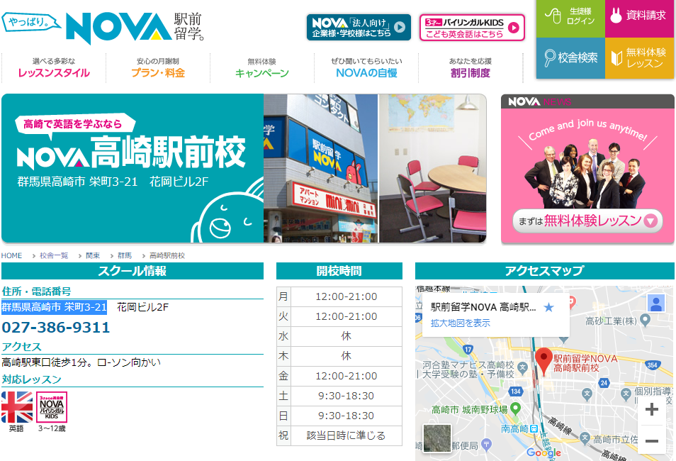 NOVA 高崎駅前校