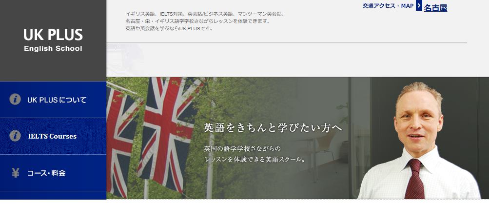 UK PLUS英語スクール 名古屋校の評判・口コミ