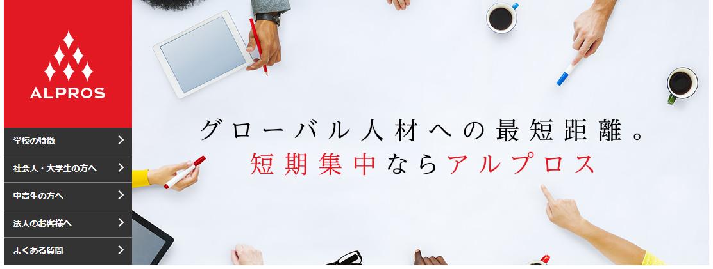 アルプロス(ALPROS) 新宿本校の評判・口コミ