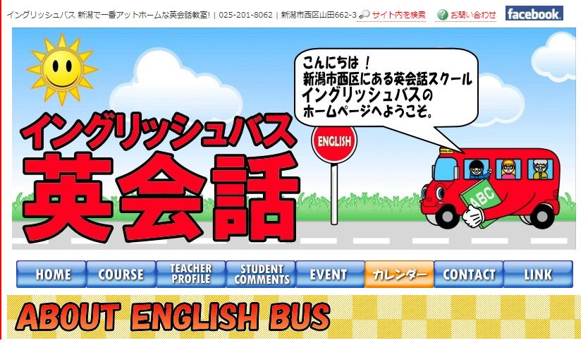 イングリッシュバスの評判・口コミ