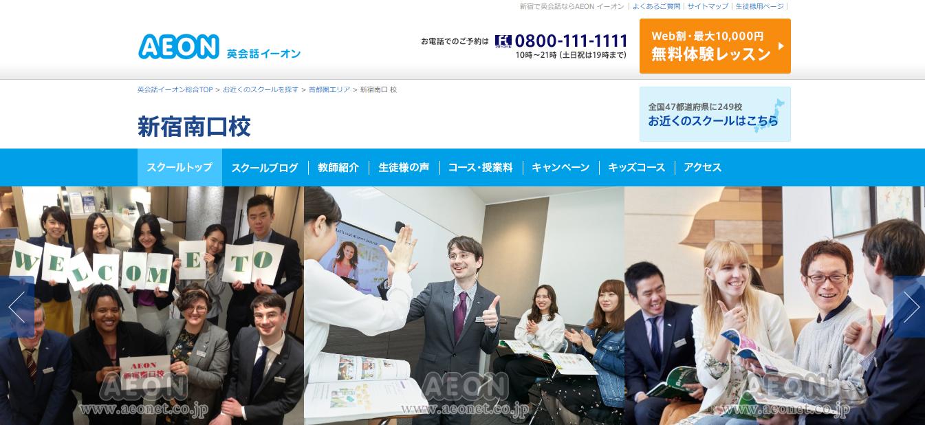 英会話イーオン 新宿南口校の評判・口コミ