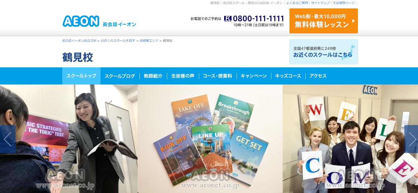 英会話イーオン 鶴見校の評判・口コミ