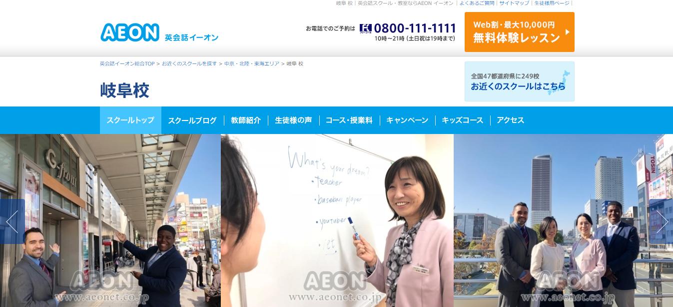 英会話AEON 岐阜校の評判・口コミ