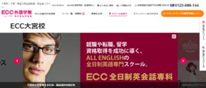 ECC外語学院 大宮校