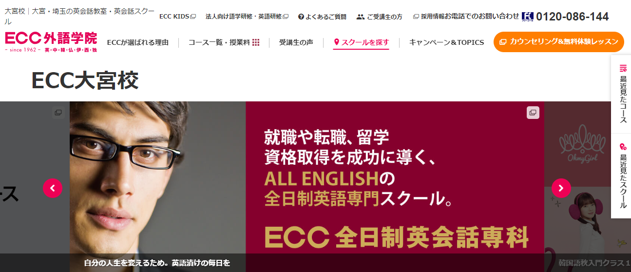 ECC外語学院 大宮校の評判・口コミ