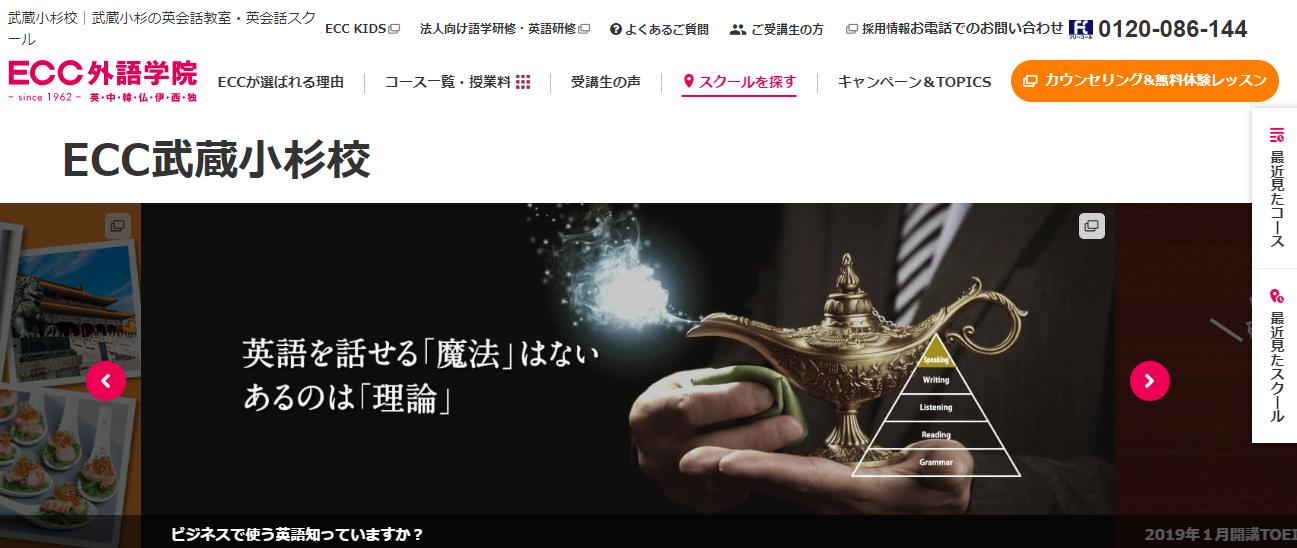 ECC外語学院 武蔵小杉校の評判・口コミ