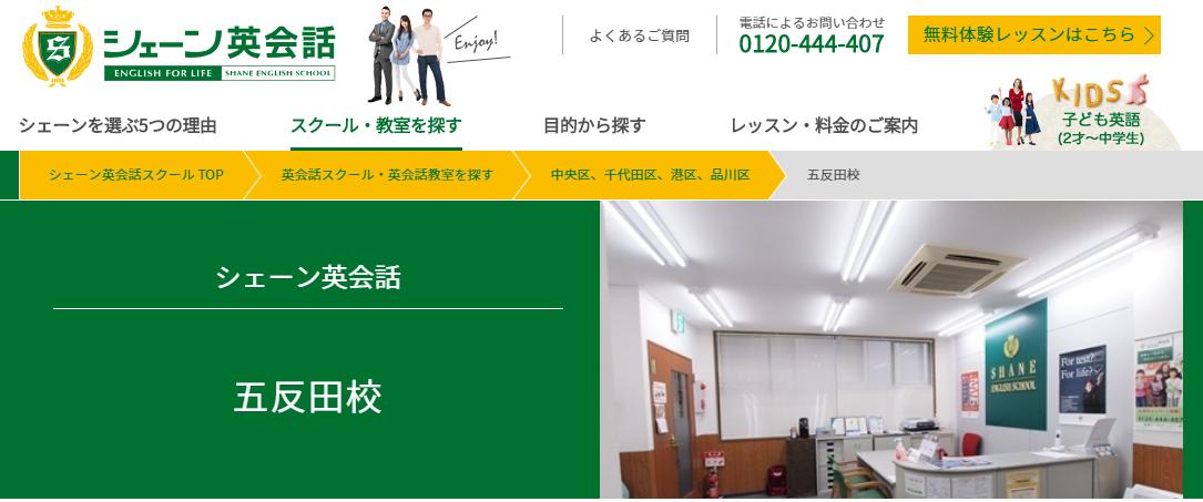シェーン英会話 五反田校の評判・口コミ