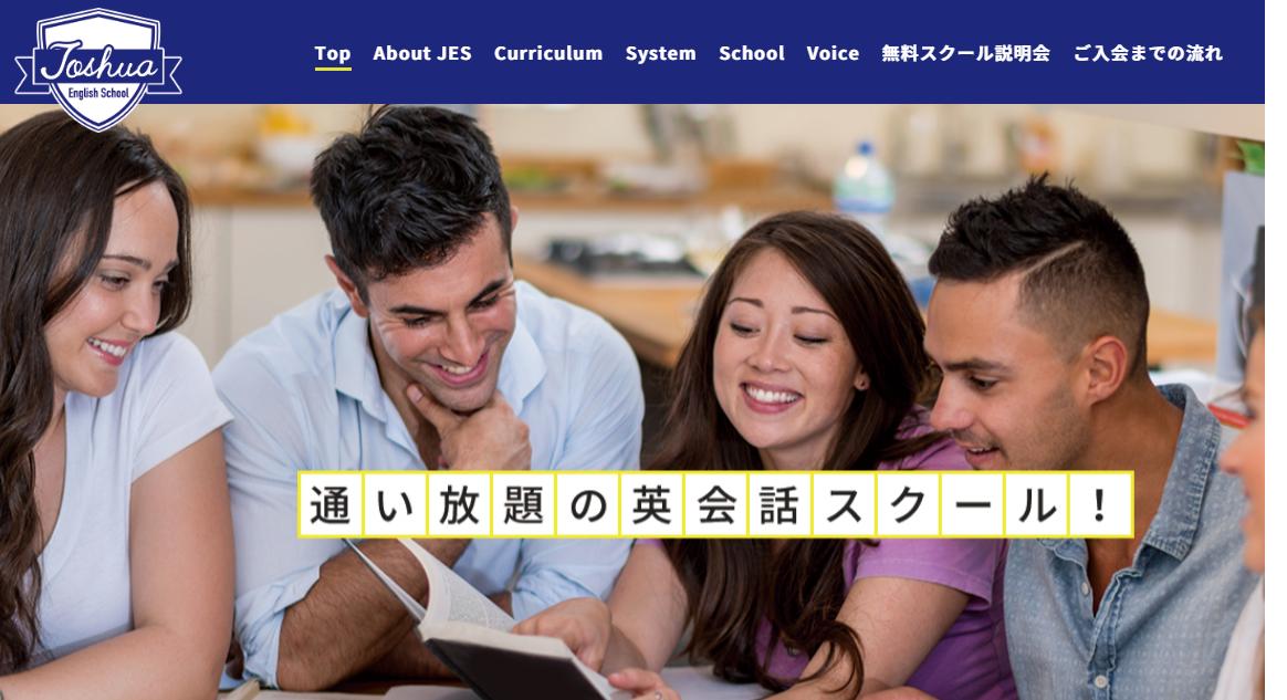 ジョシュアイングリッシュスクールの評判・口コミ
