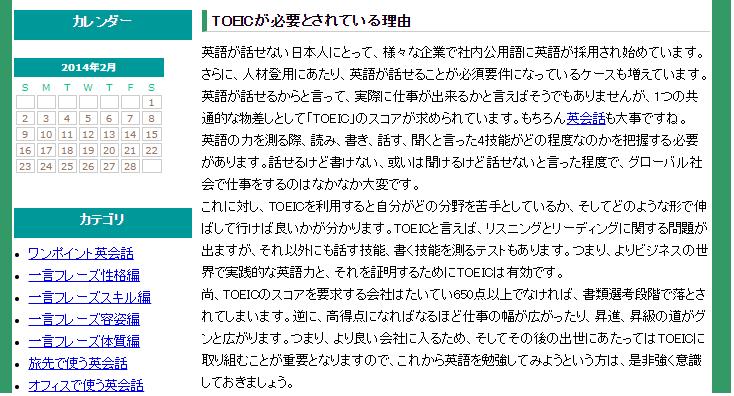 リンガフォンアカデミー 新宿校の評判・口コミ