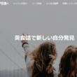 神戸英会話スタジオPESの評判・口コミ