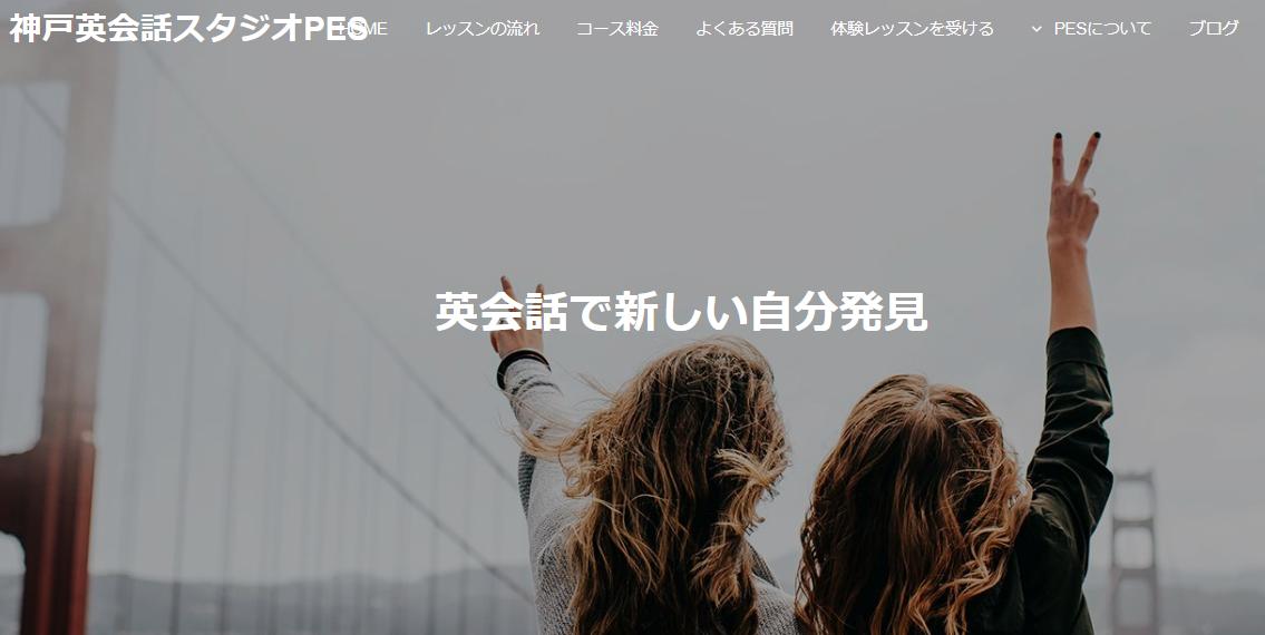 神戸英会話スタジオPES