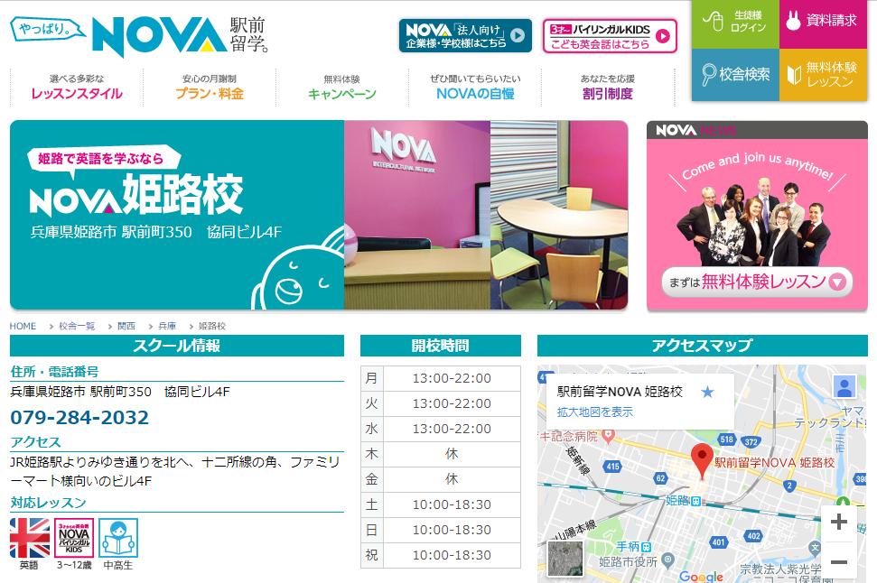 駅前留学NOVA 姫路校の評判・口コミ