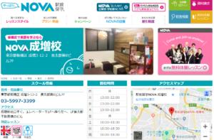 駅前留学NOVA 成増校
