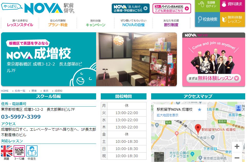 駅前留学NOVA 成増校の評判・口コミ