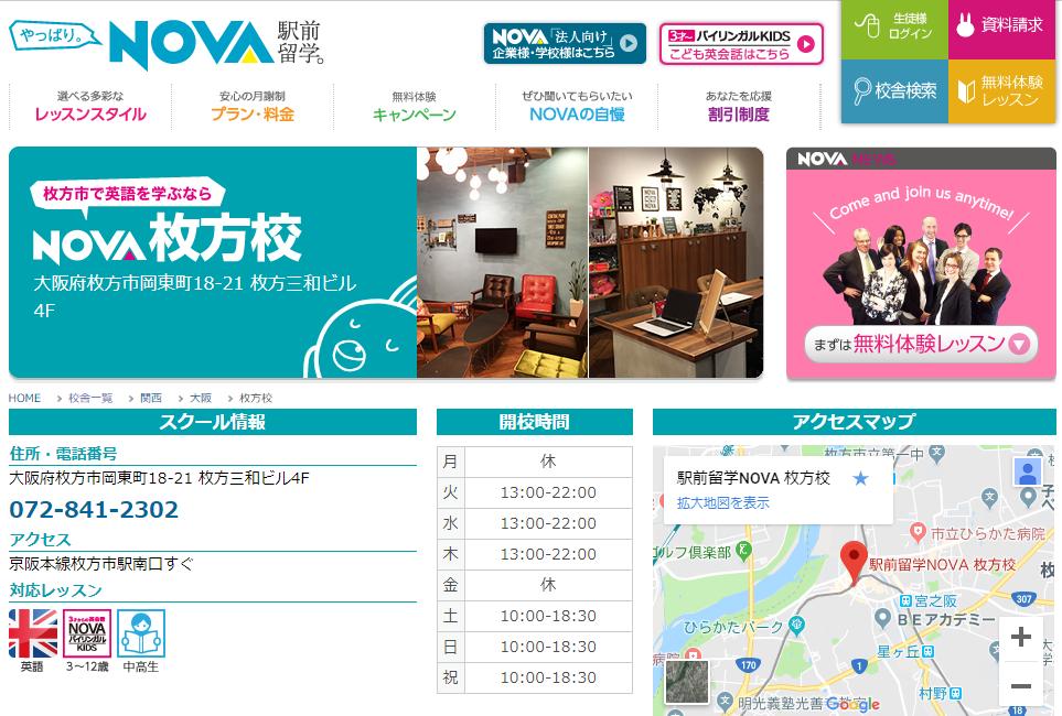 駅前留学NOVA 枚方校