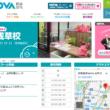 駅前留学NOVA 浅草校