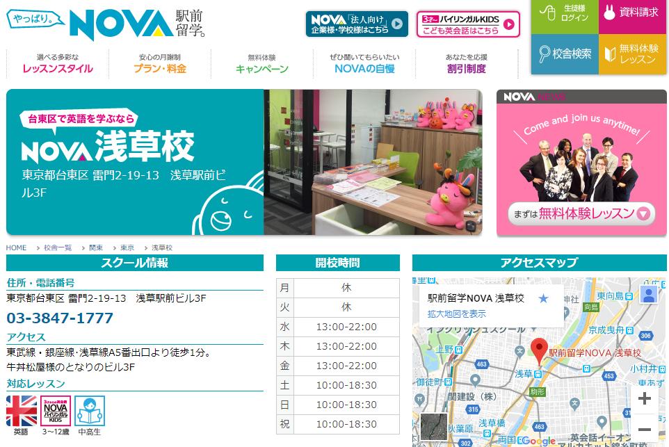 駅前留学NOVA 浅草校の評判・口コミ