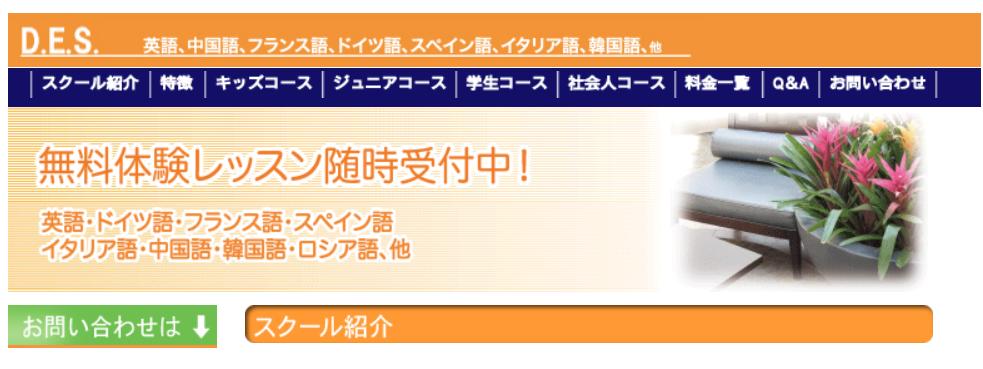 D.E.S 練馬校の評判・口コミ