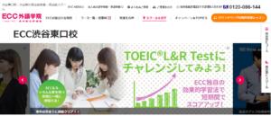 ECC外語学院 渋谷東口校