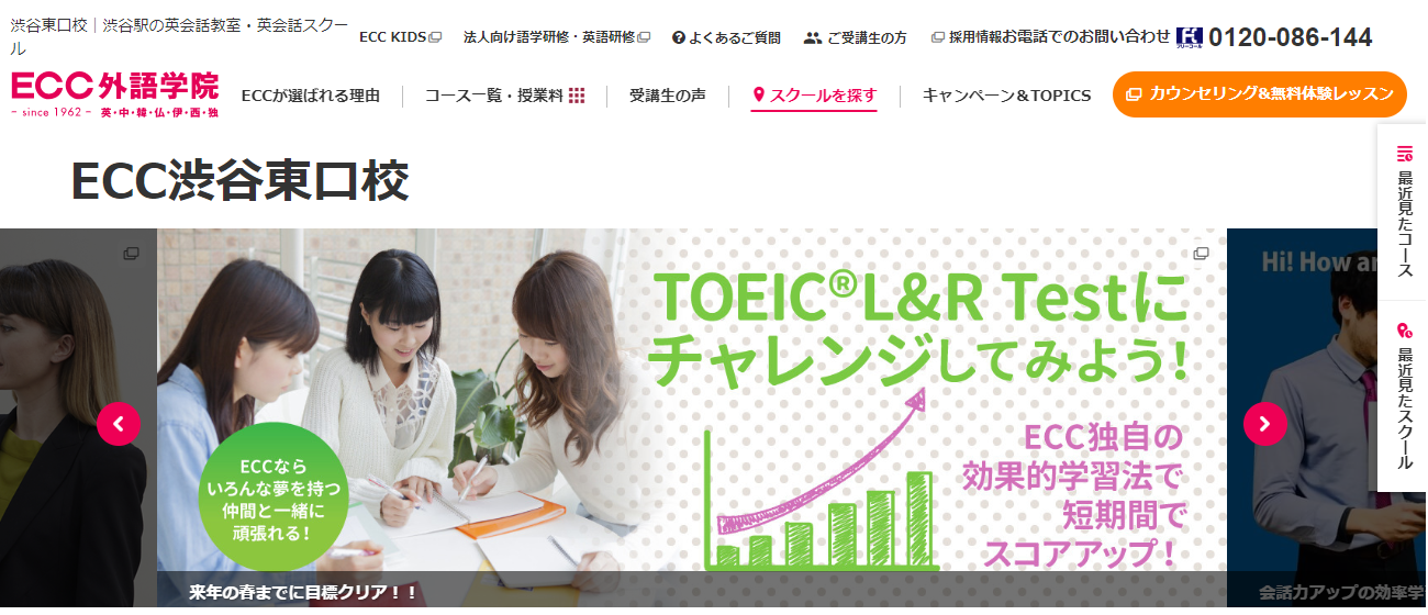 ECC外語学院 渋谷東口校の評判・口コミ