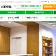Gabaマンツーマン英会話 京都ラーニングスタジオ