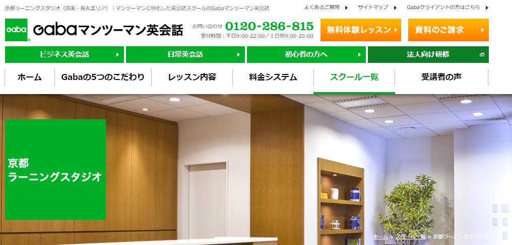 Gabaマンツーマン英会話 京都ラーニングスタジオの評判・口コミ