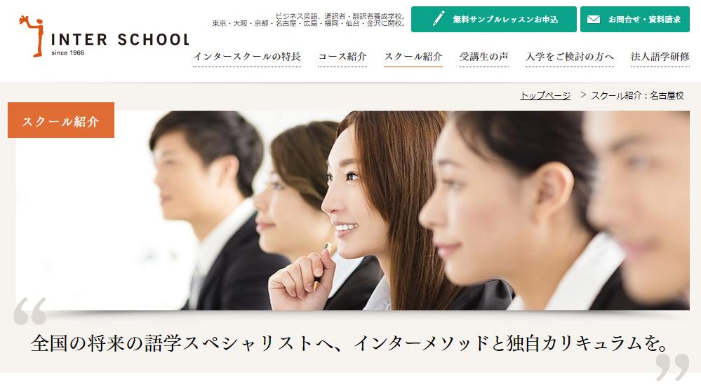 インタースクール 名古屋校の評判・口コミ