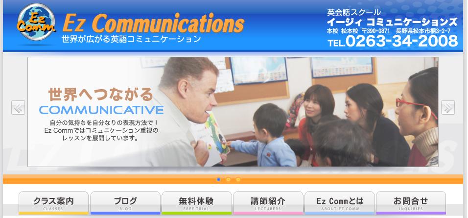 イージィコミュニケーションズ 松本校の評判・口コミ