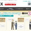 オンライン英会話エイゴックス