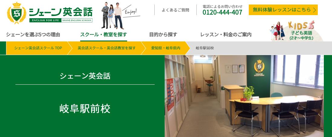 シェーン英会話 岐阜駅前校の評判・口コミ