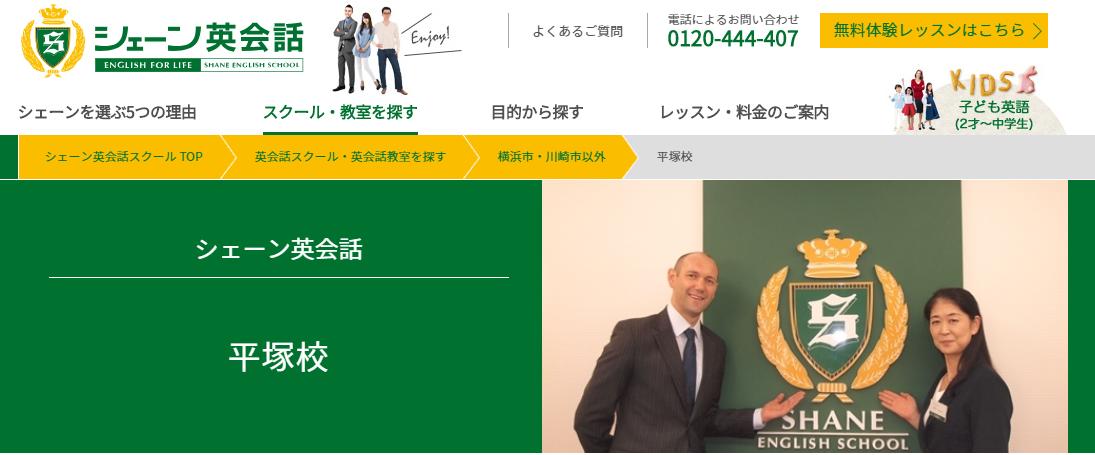 シェーン英会話 平塚校の評判・口コミ