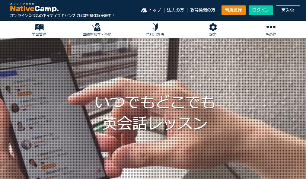 ネイティブキャンプの評判・口コミ