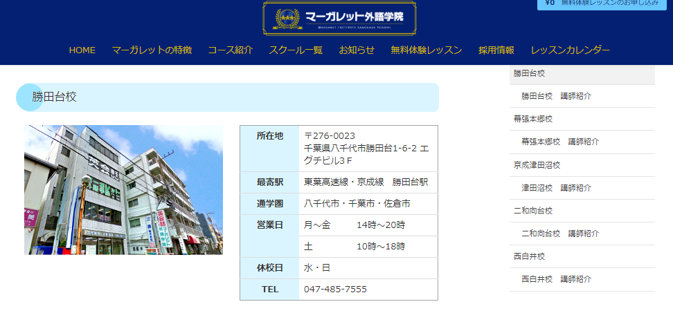 マーガレット外語学院 勝田台校の評判・口コミ