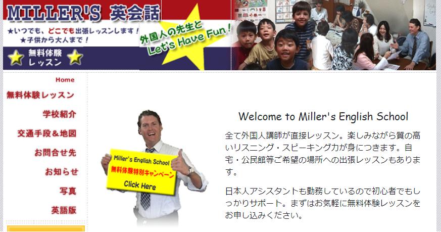 ミラーズ英会話 津島校の評判・口コミ