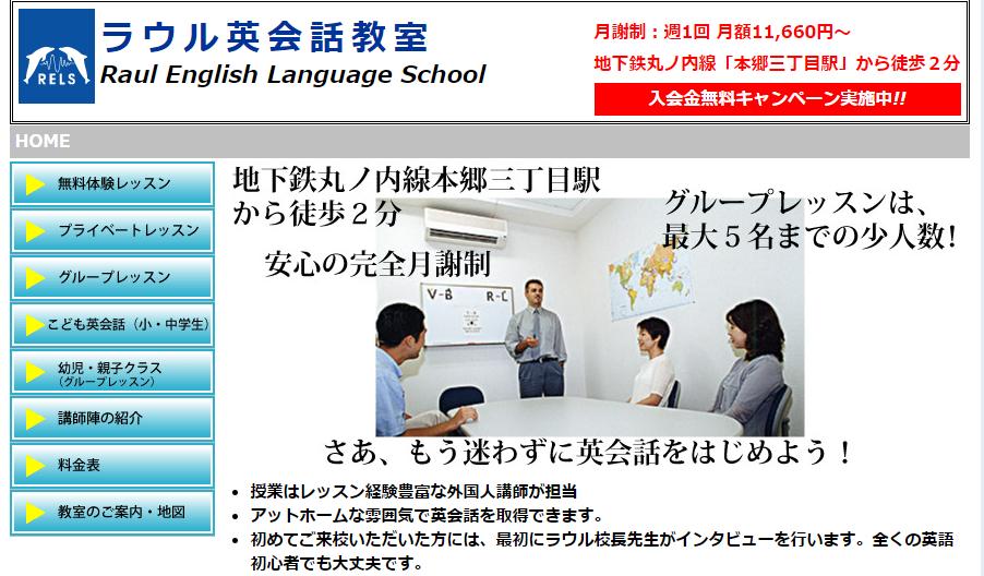 ラウル英会話教室