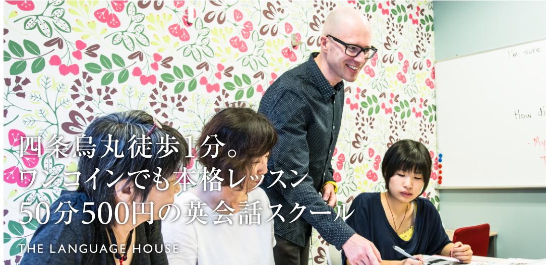ランゲージハウス京都の評判・口コミ