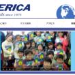 リトル・アメリカ英会話スクール