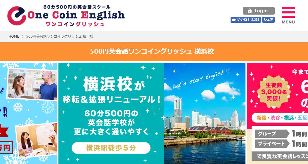 ワンコイングリッシュ 横浜校の評判・口コミ