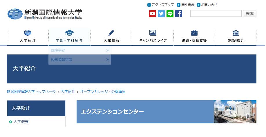 新潟国際情報大学 エクステンションセンターの評判・口コミ