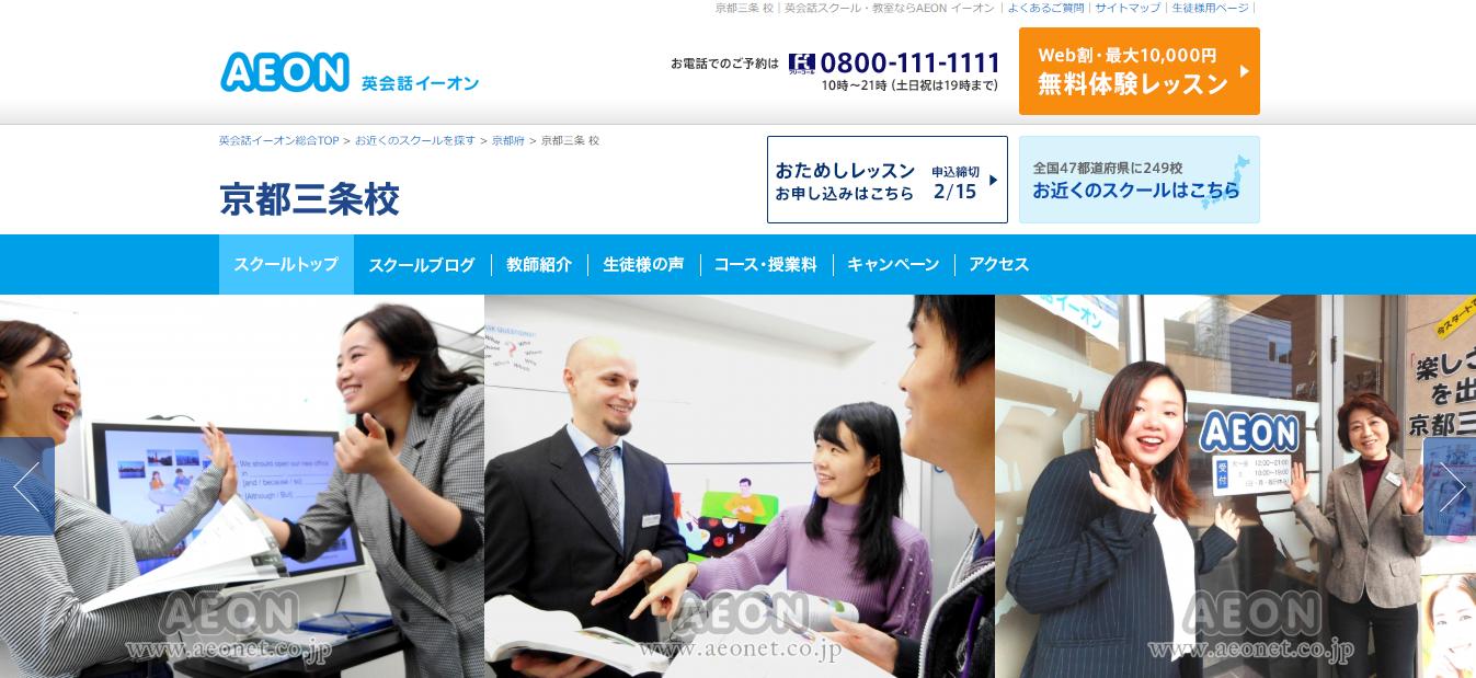 英会話イーオン 京都三条校の評判・口コミ