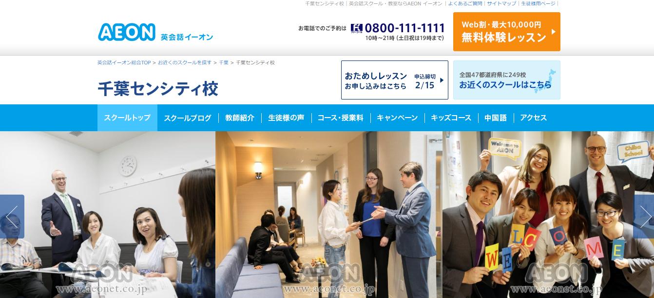 英会話イーオン 千葉センシティ校の評判・口コミ