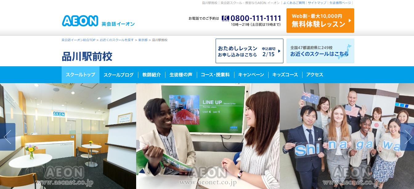英会話イーオン 品川駅前校の評判・口コミ
