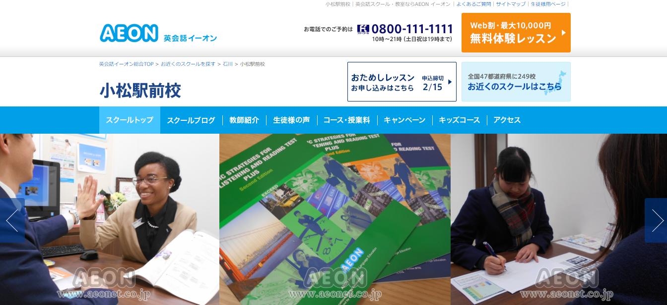 英会話イーオン 小松駅前校の評判・口コミ