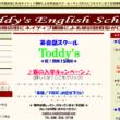 英会話スクールToddy's