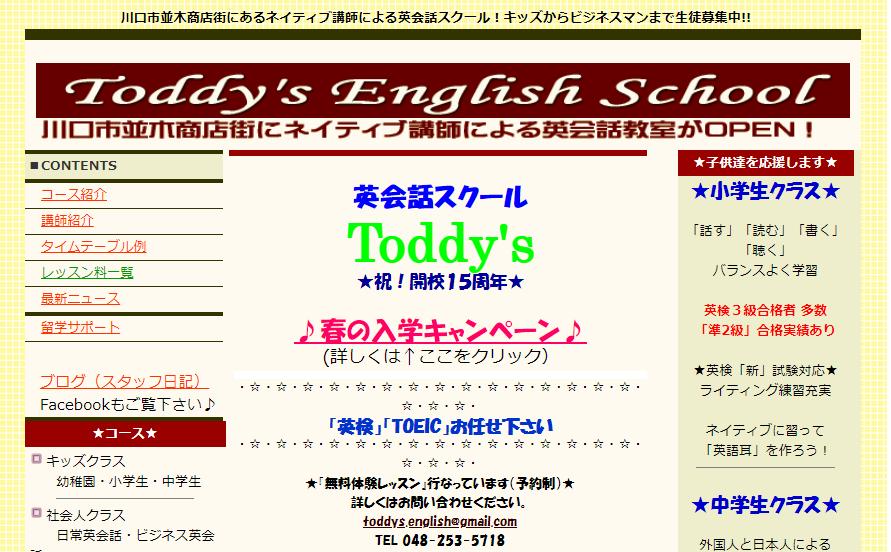 英会話スクールToddy'sの評判・口コミ