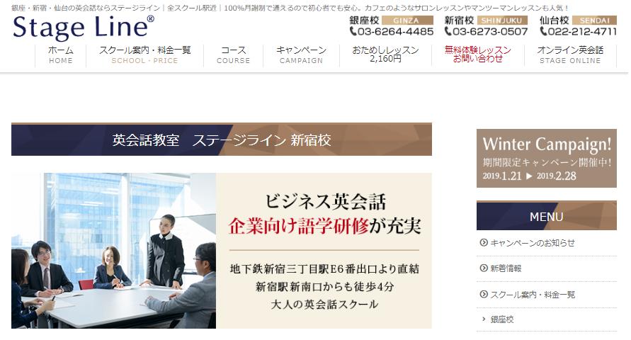 英会話教室ステージライン 新宿校の評判・口コミ