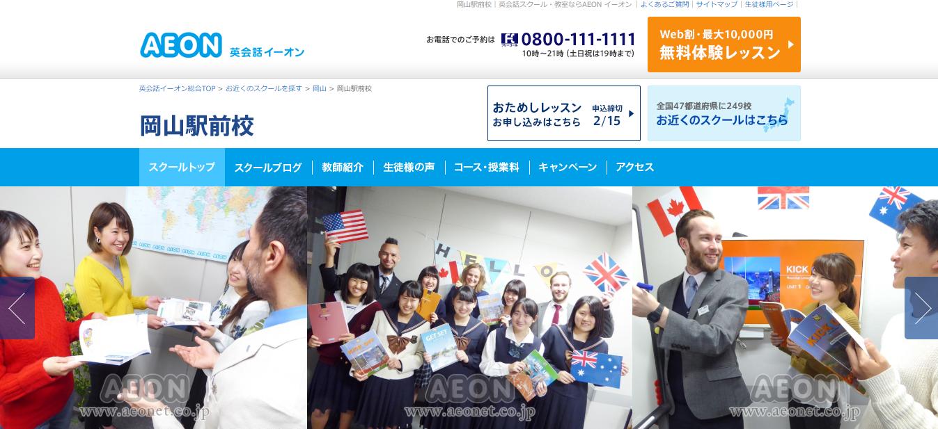 英会話AEON 岡山駅前校の評判・口コミ