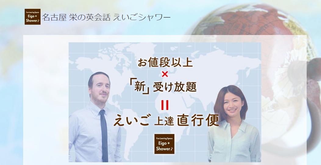 英語シャワー 名古屋校の評判・口コミ