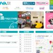 駅前留学NOVA 古島アクロスプラザ校
