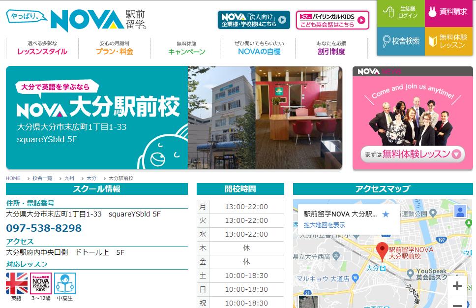 駅前留学NOVA 大分駅前校の評判・口コミ